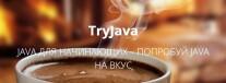 Постер: TryJava