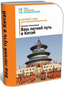 Постер: Ваш лёгкий путь в Китай