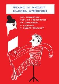 Постер: Есть ли у вашего ребенка зависимость от интернета и гаджетов?
