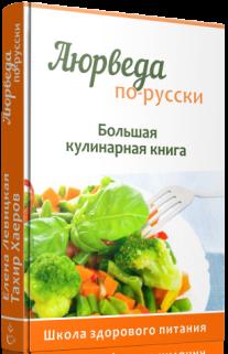 Постер: Аюрведа по-русски. Большая кулинарная книга