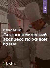 Постер: Гастрономический экспресс по живой кухне