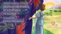 Постер: Основы психосоматического подхода к здоровью ребенка