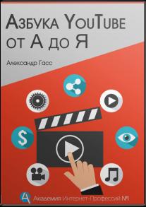 Постер: Азбука YouTube от А до Я