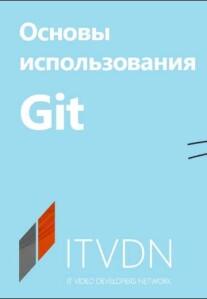 Постер: Основы использования Git