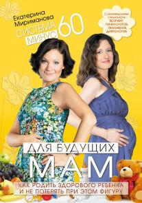 Постер: Система минус 60 для будущих мам. Как родить здорового ребенка и не потерять при этом фигуру?