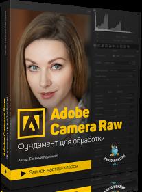 Постер: Adobe Camera Raw. Фундамент для обработки