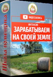 Постер: Зарабатываем на своей земле