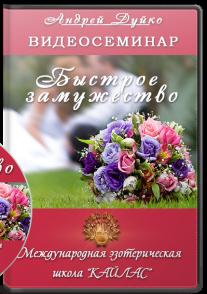 Постер: Быстрое замужество