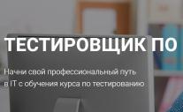 Постер: Тестирование ПО