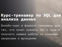 Постер: Тренажер по SQL для анализа данных