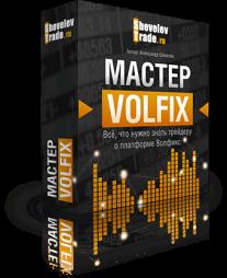 Постер: Мастер-Volfix
