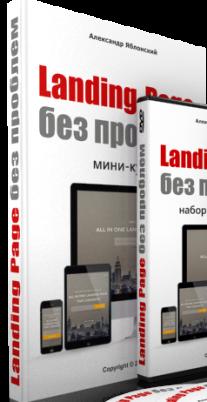Постер: Landing page без проблем