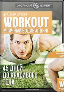 Постер: Workout. Уличный бодибилдинг