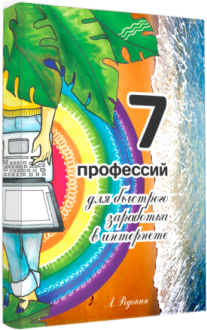 Постер: 7 профессий для быстрого заработка в интернете