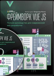 Постер: Фреймворк Vue.JS. Полное руководство для современной веб-разработки