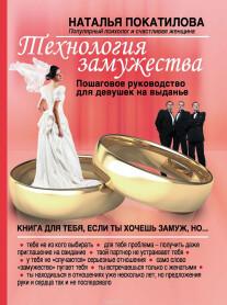 Постер: Технология замужества. Пошаговое руководство для девушек на выданье