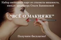 Постер: Всё о макияже