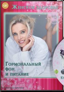 Постер: Гормональный фон и питание