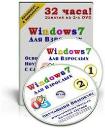 Постер: Windows 7 для взрослых