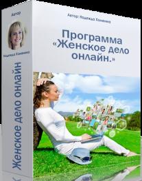 Постер: Женское дело онлайн