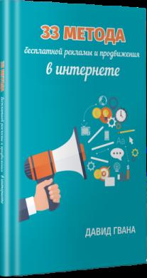 Постер: 33 метода бесплатной рекламы и продвижения в интернете