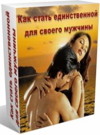 Постер: Как стать единственной для своего мужчины