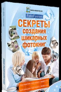 Постер: Секреты создания шикарных фотокниг 2.0