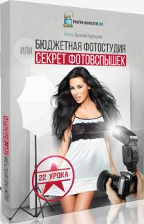 Постер: Бюджетная фотостудия или секрет фотовспышек