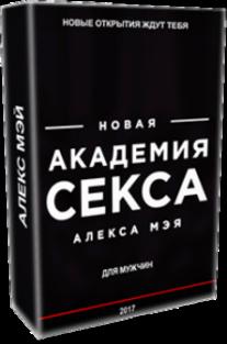 Постер: Новая академия секса для мужчин