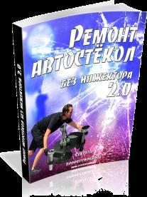 Постер: Ремонт автостекол без инжектора