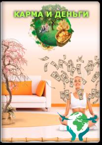 Постер: Карма и деньги