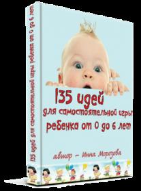 Постер: 135 идей для самостоятельной игры ребенка