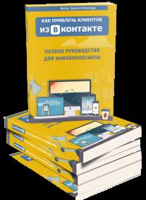 Постер: Как привлечь клиентов из Вконтакте. Руководство для бизнесменов