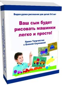 Постер: Ваш сын будет рисовать машинки легко и просто