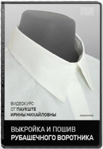 Постер: Выкройка и пошив рубашечного воротника
