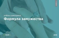 Постер: Формула замужества