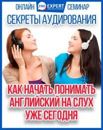Постер: Секреты аудирования