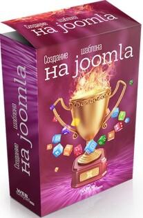 Постер: Создание шаблона на joomla