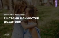 Постер: Система ценностей родителя