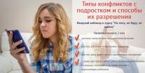 Постер: Типы конфликтов с подростком и способы их разрешения
