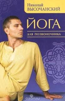 Постер: Йога для позвоночника