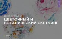 Постер: Цветочный и ботанический скетчинг