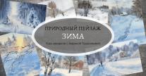 Постер: Природный пейзаж акварелью. Зима
