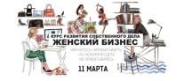Постер: Женский бизнес