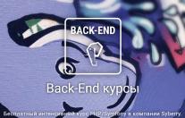 Постер: Back-End
