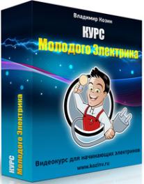 Постер: Курс молодого электрика
