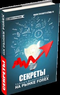 Постер: Секреты тайных манипуляций на рынке FOREX