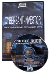 Постер: Киберсант-Инвестор. Базовый курс