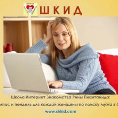 Школа Интернет Знакомства ШКИД