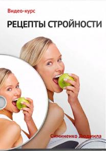 Постер: Рецепты стройности
